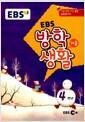 EBS 겨울방학생활 4학년
