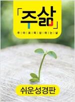 주삶 정기구독 2년(개역개정+쉬운성경+ESV)