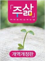 주삶 정기구독 1년(개역개정+쉬운성경+ESV)