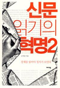 신문 읽기의 혁명. 2