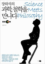 [중고] 장하석의 과학, 철학을 만나다