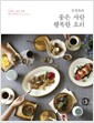 [중고] 우정욱의 좋은 사람 행복한 요리