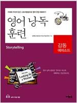 영어 낭독 훈련 : 감동 에피소드
