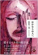 ほかならぬ人へ (單行本)