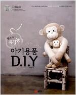 [중고] 아기용품 D.I.Y