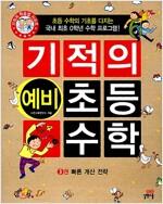 기적의 예비 초등 수학 3권 (예비 초등학생)