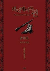 [eBook] 레디메이드 퀸 2