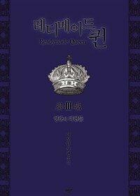 [eBook] 레디메이드 퀸 3