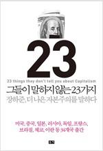 그들이 말하지 않는 23가지 (페이퍼백)