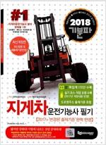 2018 기분파 지게차 운전기능사 필기