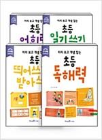 [세트] 미리 보고 개념 잡는 초등 세트 - 전4권