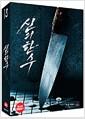 [중고] [블루레이] 신의 한 수 : 초회 한정판 (48p 포토북)