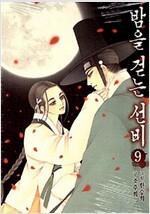 [중고] 밤을 걷는 선비 9