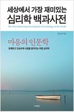 [중고] 세상에서 가장 재미있는 심리학 백과사전