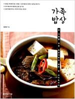 [중고] 가족 밥상