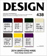 [중고] 디자인 Design 2014.12