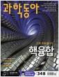 [중고] 과학동아 2014.12