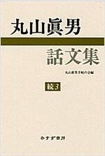 丸山眞男話文集 續 3 (單行本)