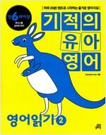 기적의 유아영어 : 영어읽기 2 (본책 + MP3 CD 1장)
