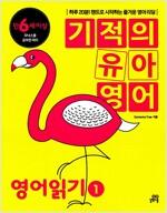 기적의 유아영어 : 영어읽기 1 (본책 + MP3 CD 1장)