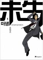 [중고] 미생 특별 보급판 세트 - 전9권