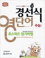 [중고] 경선식 영단어 초스피드 암기비법 수능