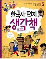한국사 편지 생각책 3
