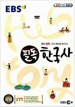 EBS 필독 중학 한국사 (2017년용)