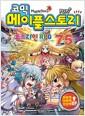 [중고] 코믹 메이플 스토리 오프라인 RPG 75
