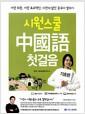 [중고] 시원스쿨 중국어 첫걸음 : 기초편