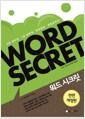 [중고] 워드 시크릿 Word Secret