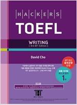 Hackers TOEFL Writing (해커스 토플 라이팅) (3rd iBT Edition)