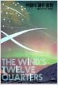 [중고] 바람의 열두 방향