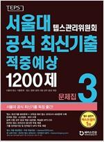 서울대 텝스 관리위원회 공식 최신기출 적중예상 1200제 문제집 3