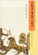 [중고] 문학과 예술의 사회사 1