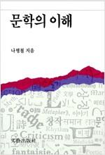 [중고] 문학의 이해
