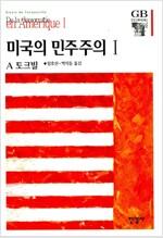 [중고] 미국의 민주주의 1