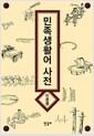 [중고] 민족생활어사전