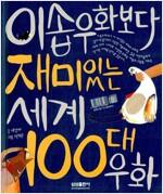 [중고] 이솝우화보다 재미있는 세계 100대 우화