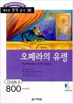 [중고] 오페라의 유령 (책 + CD 1장)