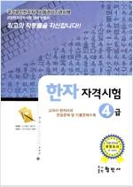 [중고] 국가공인 한자 자격시험 4급