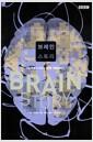 [중고] 브레인 스토리