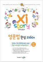 Xistory 자이스토리 중학 영문법 완성 2160제 중2 (2018년용)