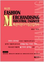 [중고] 패션머천다이징산업기사