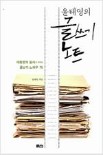 윤태영의 글쓰기 노트