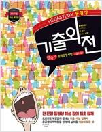 2017 Megastudy 메가스터디 동영상 기출외전 한국사 능력 검정시험 고급(1.2급)