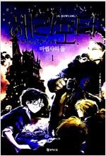 [중고] 해리 포터와 마법사의 돌 1 (반양장)