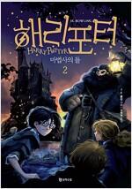 [중고] 해리 포터와 마법사의 돌 2 (반양장)