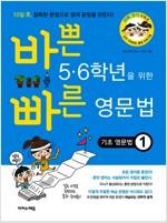 [중고] 바쁜 5.6학년을 위한 빠른 영문법 기초 영문법 1