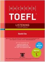 Hackers TOEFL Listening (해커스 토플 리스닝) (3rd iBT Edition)